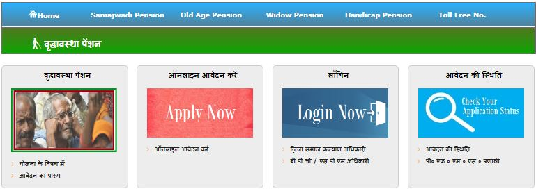 sspy-up.gov.in ~ Old Age Pension Form Online Application [Vridha Vidhwa Widow Pension]