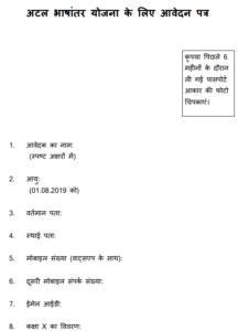 Atal Bhashantar Yojana Online Application Form