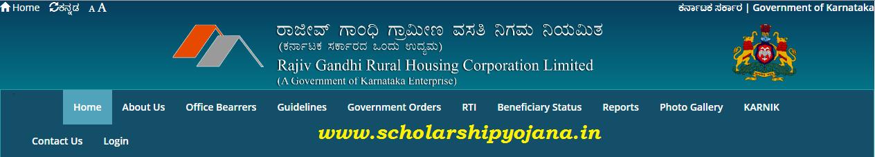 [RGRHCL] Basava Vasathi Yojana – ashraya.karnataka.gov.in Form Status [Beneficiary List 2019]