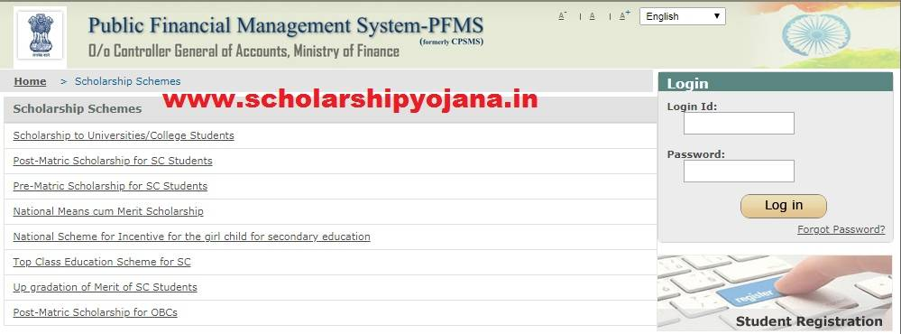 {छात्रवृत्ति} PFMS Scholarship 2019 Status – pfms.nic.in [Know Your Payment] पीएफएमएस छात्रवृत्ति की ताज़ा खबर |