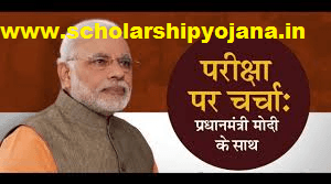 [29.1.2019 – Pariksha Pe Charcha 2.0] PM Modi Interaction with Students, Parents, Teachers