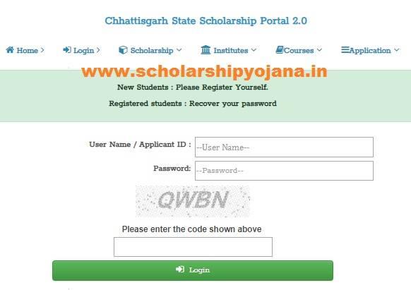 Chhattisgarh Scholarship Portal Login