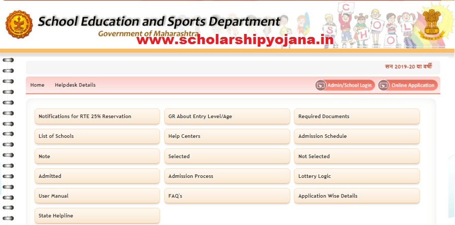 [Selection List] RTE Maharashtra 2019-20 Admission – 1st 2nd 3rd Round Lottery Results Released