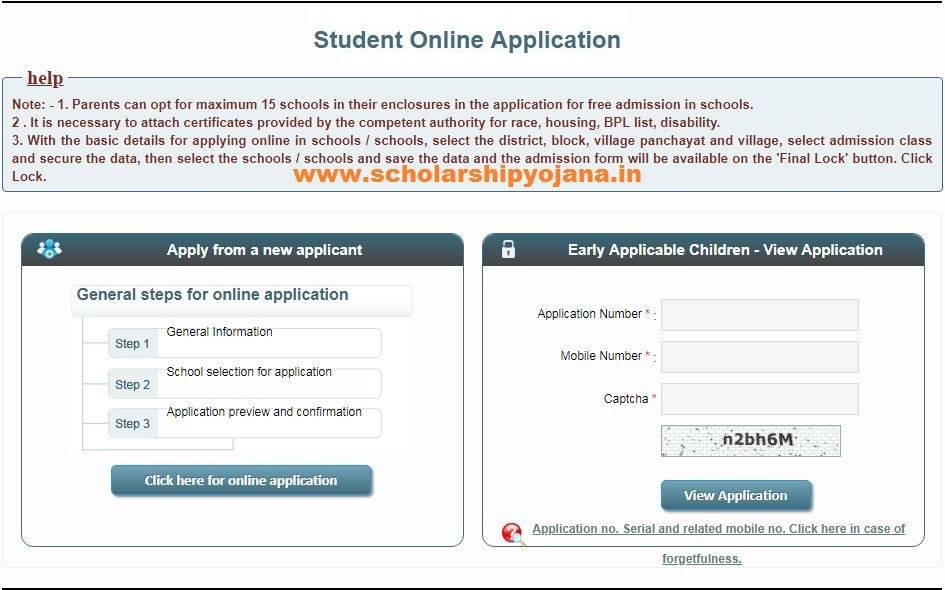 RTE Rajasthan Admission Online Application