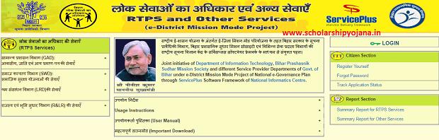 RTPS Online Form - www.gad.bih.nic.in RTPS Link Verify - [210.212.23.57 Searchftps]