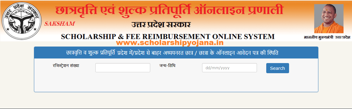 यूपी स्कालरशिप स्टेटस 2018-19 @ scholarship.up.nic.in – Fee Reimbursement Online System [Renewal]