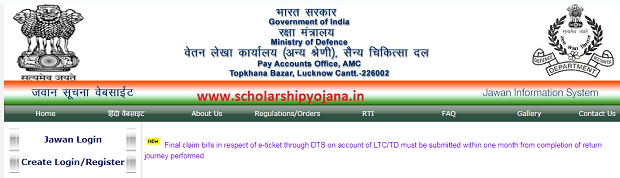 paoamc.gov.in - PAO AMC Payslip [Jawan Login]