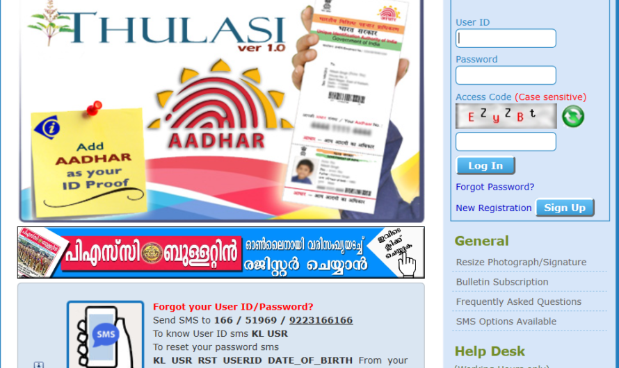Kerala PSC Thulasi Login My Profile Registration 2020 @ thulasi.psc.kerala.gov.in